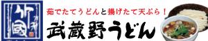 竹國うどん新所沢店